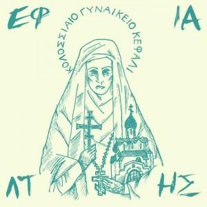 "EFIALTIS - Κολοσσιαίο Γυναικείο Κεφάλι 7"""