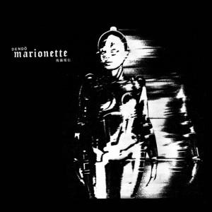 DENDÖ MARIONETTE - 傀儡電伝 LP